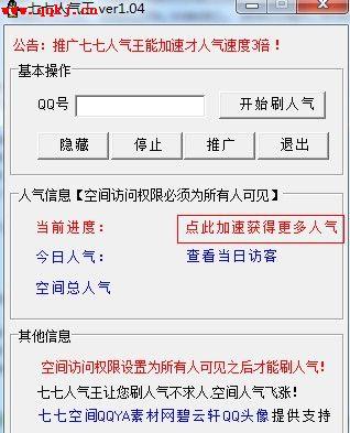七七人气王 推广教程