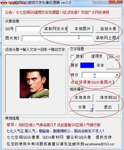 七七空间QQ透明文字头像生成器