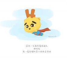 设计师@爱追风的大太阳创作的治愈系插画鹿小喃